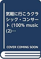 気軽に行こうクラシック・コンサート (100% music (2))