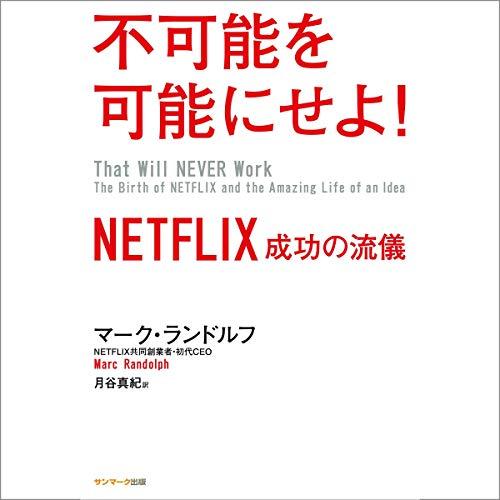 『不可能を可能にせよ! NETFLIX 成功の流儀』のカバーアート