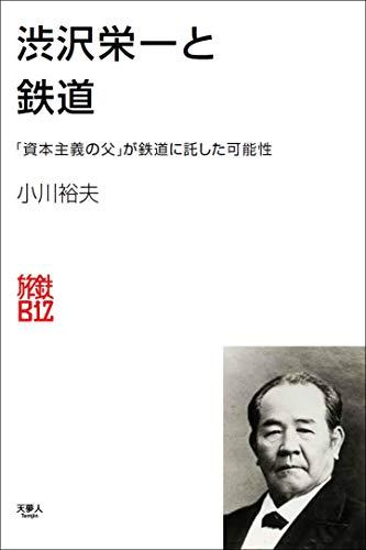 渋沢栄一と鉄道 (旅鉄Biz)の詳細を見る