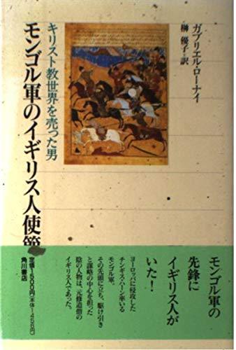 モンゴル軍のイギリス人使節―キリスト教世界を売った男 (角川選書)の詳細を見る