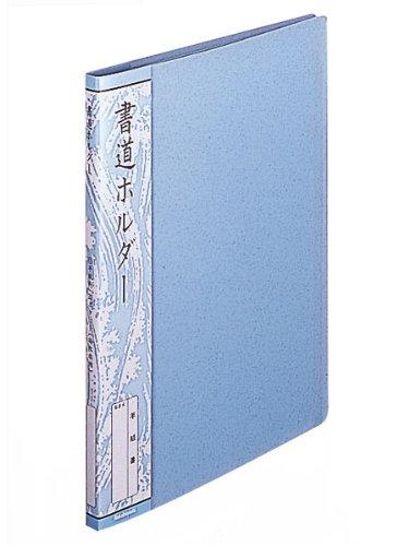 ナカバヤシ『書道ホルダー 半紙判 20ポケット(ホC-19B)』