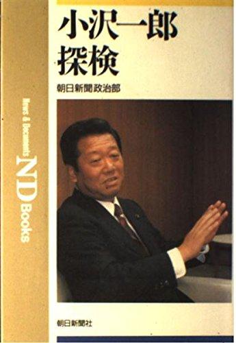 小沢一郎探検 (ND Books)