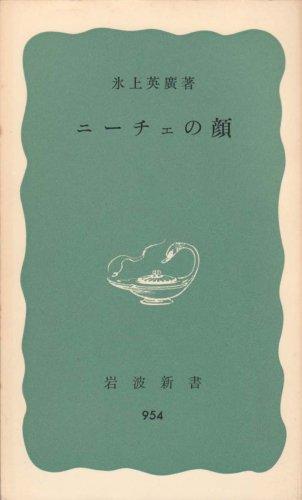 ニーチェの顔 (1976年) (岩波新書)