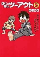 ぼくの体はツーアウト 5 (愛蔵版コミックス)
