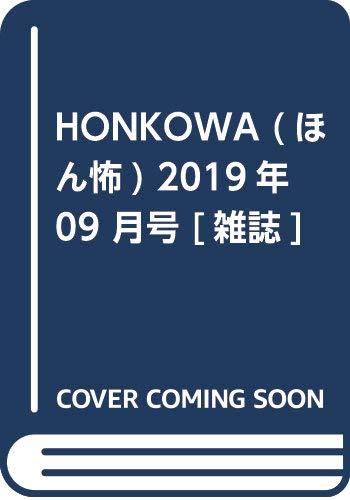 HONKOWA (ほん怖) 2019年 09 月号 [雑誌]