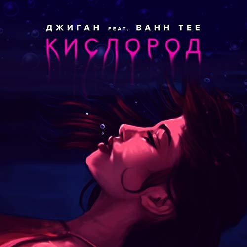 Кислород (feat. Bahh Tee)
