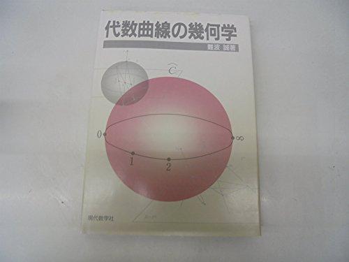 代数曲線の幾何学