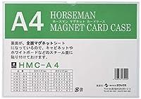 ホースマン マグネット カードケース 軟質 A4 HMC-A4