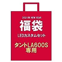 福袋 2021年 4点セット タント LA600S LA610S フォグランプ LED ウインカー ポジションランプ ナンバー灯 フロント LED化セット カスタム LA600S・610S