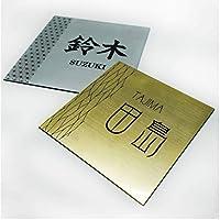表札 マンション 戸建 会社 室名札 ルームプレート おしゃれ 正方形タイプ 強力両面テープが無料 アクリル 簡単貼るだけ レーザー彫刻 (180x180mm, 金ヘアライン)