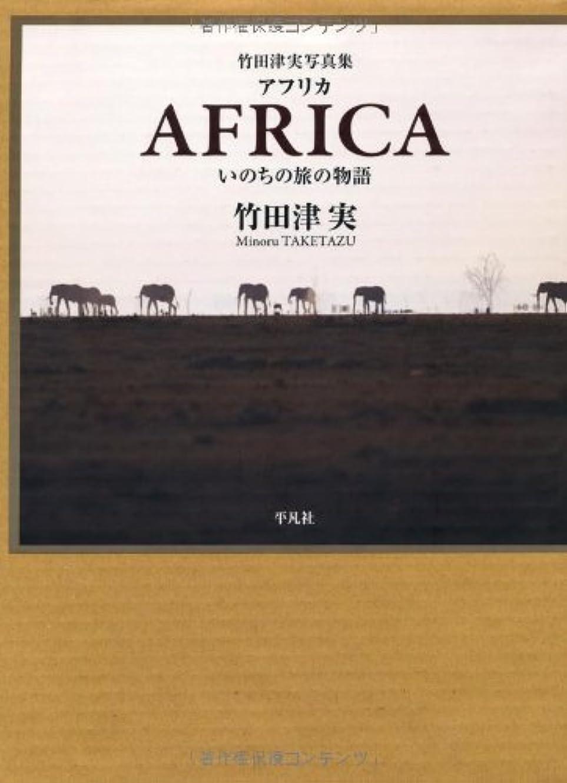 環境に優しい昇進タオル竹田津実写真集 アフリカ