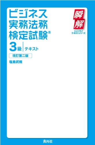 ビジネス実務法務検定試験3級 テキスト 改訂第二版 (瞬解テキストシリーズ)