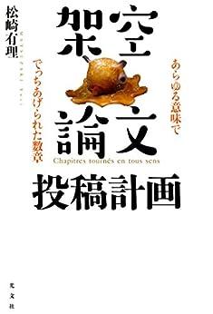 [松崎 有理]の架空論文投稿計画