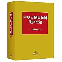 中华人民共和国法律全编(2017年版)