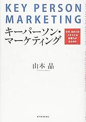 書籍「キーパーソン・マーケティング」を読みました(感想/レビュー)