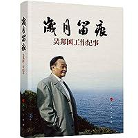 岁月留痕:吴邦国工作纪事(平) 批量