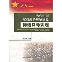 Contemporary Chinese political environment barracks building slogans Grand(Chinese Edition)