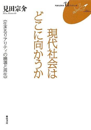 現代社会はどこに向かうか《生きるリアリティの崩壊と再生》(FUKUOKA U ブックレット1) (FUKUOKA Uブックレット)