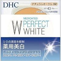 DHC 薬用パーフェクトホワイト パウダリーファンデーション ナチュラルオークル02(リフィル) 10g(医薬部外品)