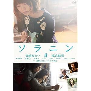 """ソラニン スタンダード・エディション [DVD]"""""""
