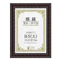 賞状額 金ラック(木製) B5(大) 箱入 33J750C1600