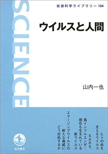 ウイルスと人間 (岩波科学ライブラリー)