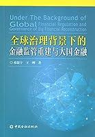 全球治理背景下的金融监管重建与大国金融