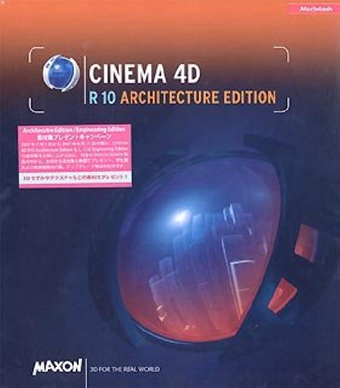 悲しいことにオデュッセウスブッシュCINEMA 4D R10 Architecture Edition 日本語版 Mac