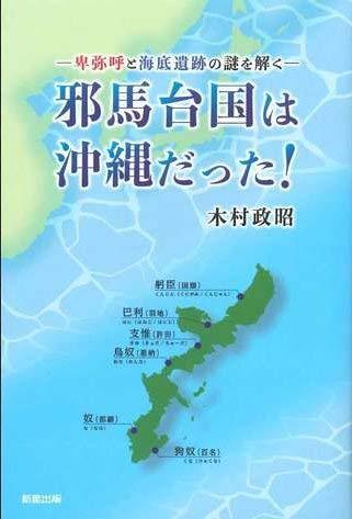 邪馬台国は沖縄だった!―卑弥呼と海底遺跡の謎を解く
