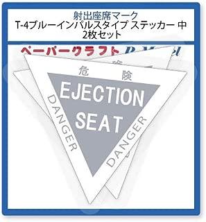 射出座席マーク T-4ブルーインパルス タイプ (中)