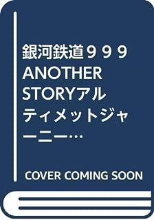 銀河鉄道999ANOTHERSTORYアルティメットジャーニー(4) (チャンピオンREDコミックス)
