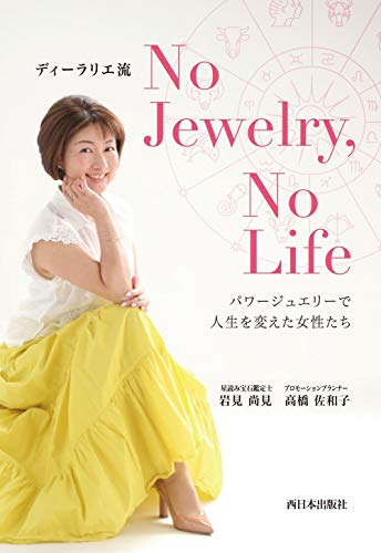 ディーラリエ流No Jewelry, No Life ~パワージュエリーで人生を変えた女性たち~の詳細を見る