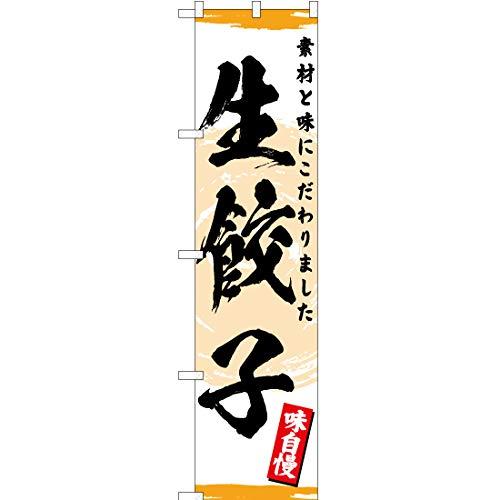 スマートのぼり旗 生餃子 No.YNS-3136 (受注生産)