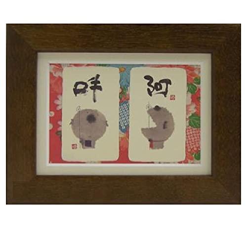 「御木幽石(みき ゆうせき)氏」のデザインによるポストカード額装 (YM-R77)