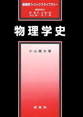 物理学史 (裳華房フィジックスライブラリー)