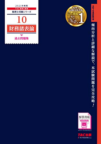 税理士 10 財務諸表論 過去問題集 2021年度 (税理士受験シリーズ)