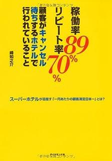 稼働率89%、リピート率70% 顧客がキャンセル待ちするホテルで行われていること—スーパーホテルが目指す「一円あたりの顧客満足日本一」とは?...