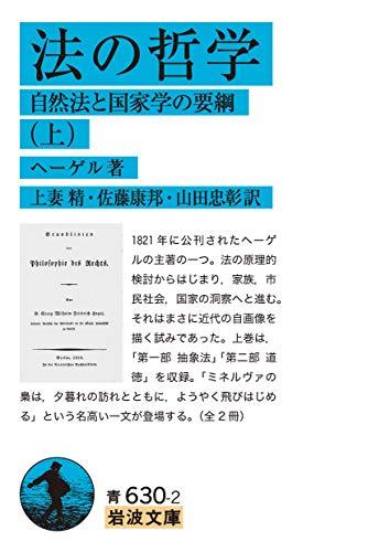 法の哲学: 自然法と国家学の要綱 ((上)) (岩波文庫 青 630-2)