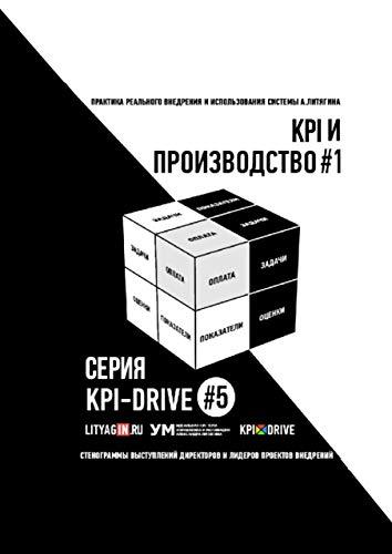 KPI ИПРОИЗВОДСТВО#1: СЕРИЯ KPI-DRIVE #5 (Russian Edition)
