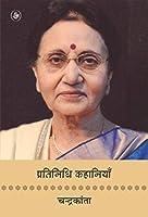 Pratinidhi Kahaniyan Chandrakanta