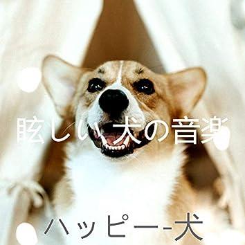 ハッピー-犬