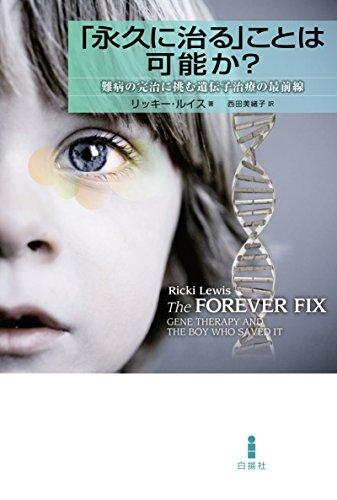 「永久に治る」ことは可能か?―難病の完治に挑む遺伝子治療の最前線
