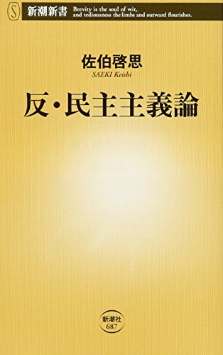 反・民主主義論 (新潮新書)