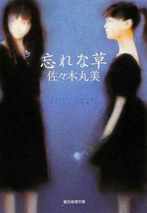 忘れな草 (創元推理文庫)
