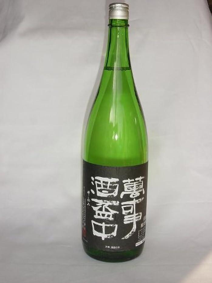 ミュート終了しました現代の亀齢 萬事酒盃中 純米酒 24BY 火入れ 1800ml