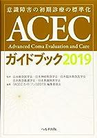 ACECガイドブック〈2019〉―意識障害の初期診療の標準化