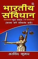 Bhaarateey Sanvidhaan Kuchh Savaal