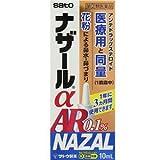 【指定第2類医薬品】ナザールαAR0.1% 季節性アレルギー専用 10mL ×2 ※セルフメディケーション税制対象商品