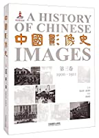 Chinese Imaging History (1900-1911 Volume 3) (fine)(Chinese Edition)