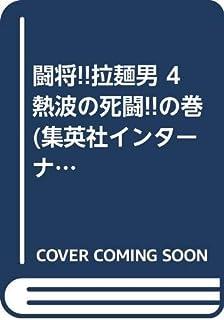 闘将!!拉麺男 4 熱波の死闘!!の巻 (集英社インターナショナルリミックス)